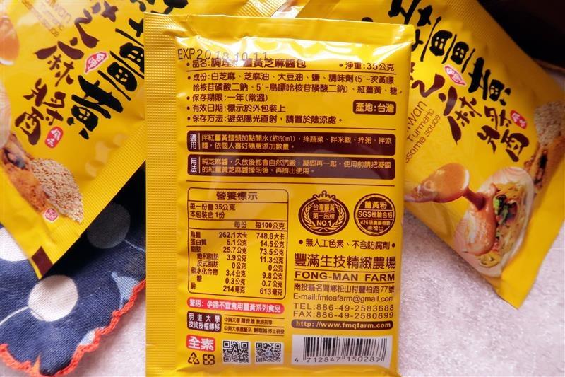 紅薑黃芝麻醬 009.jpg