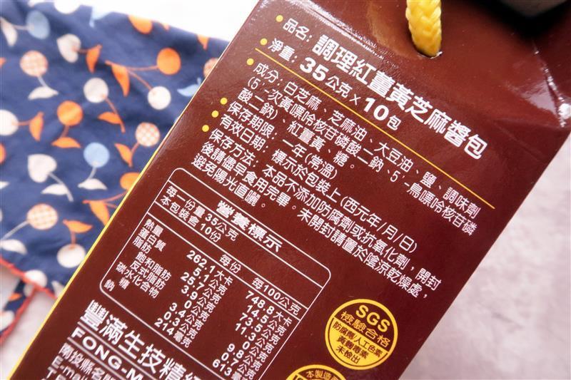 紅薑黃芝麻醬 005.jpg