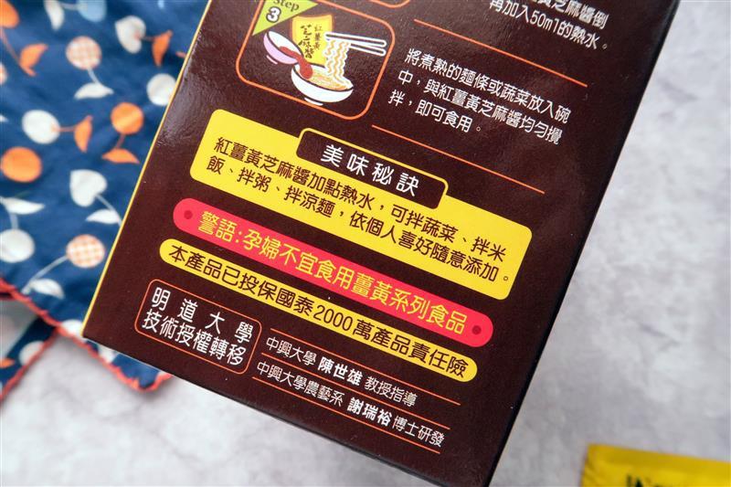 紅薑黃芝麻醬 004.jpg