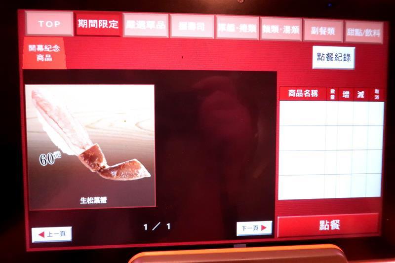 壽司郎 菜單 014.jpg