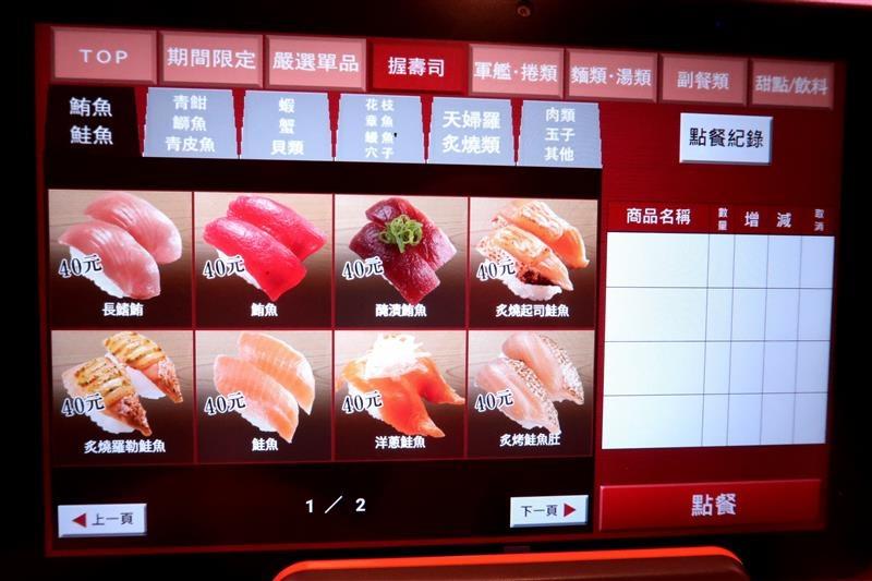 壽司郎 菜單 019.jpg