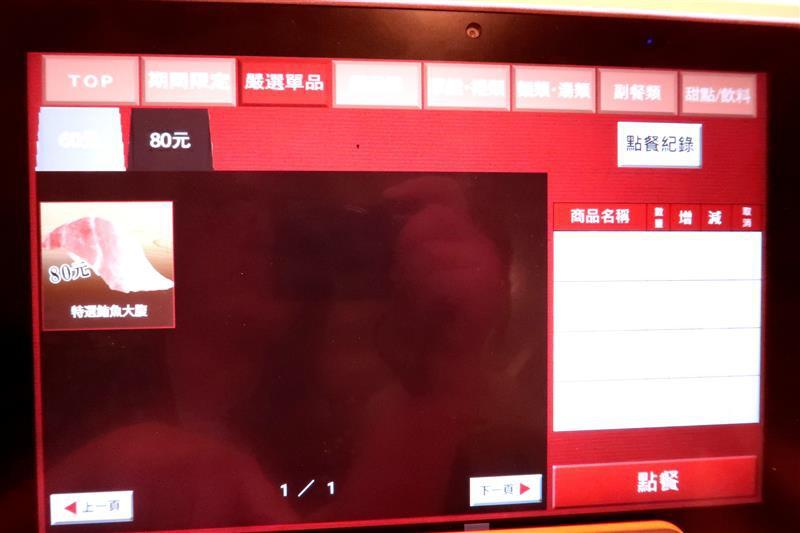 壽司郎 菜單 018.jpg