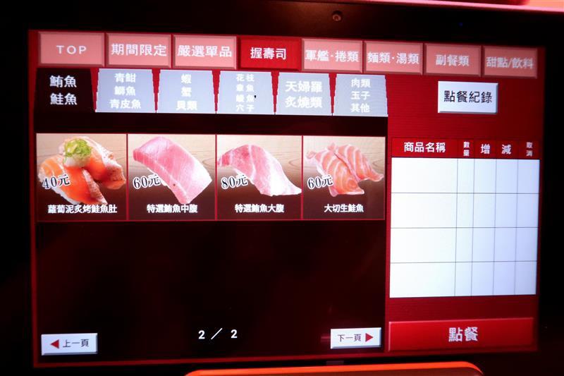 壽司郎 菜單 020.jpg