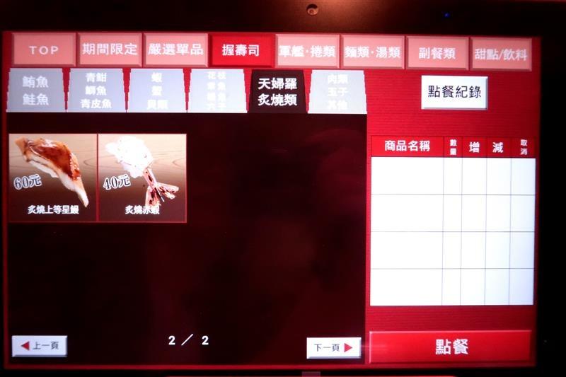 壽司郎 菜單 028.jpg