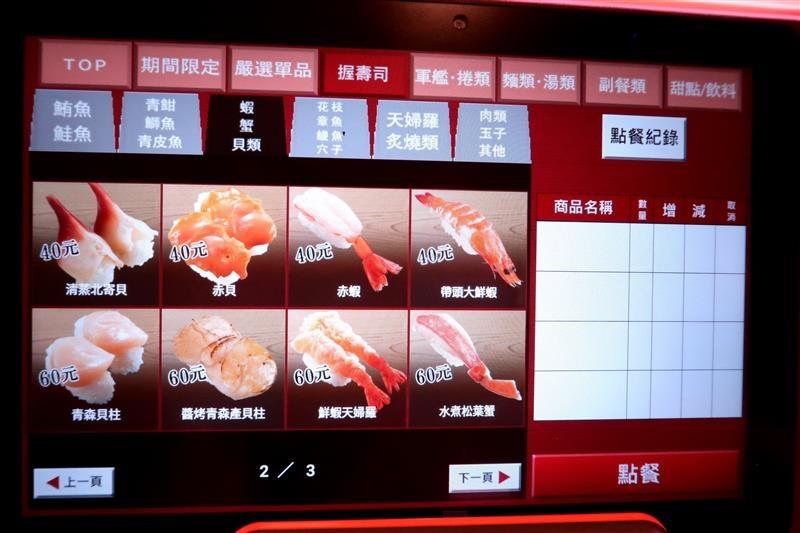 壽司郎 菜單 024.jpg