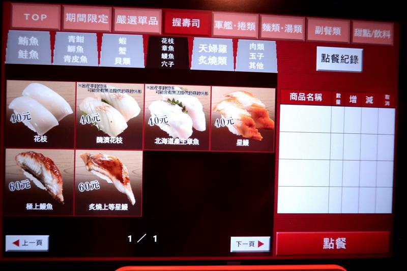 壽司郎 菜單 026.jpg