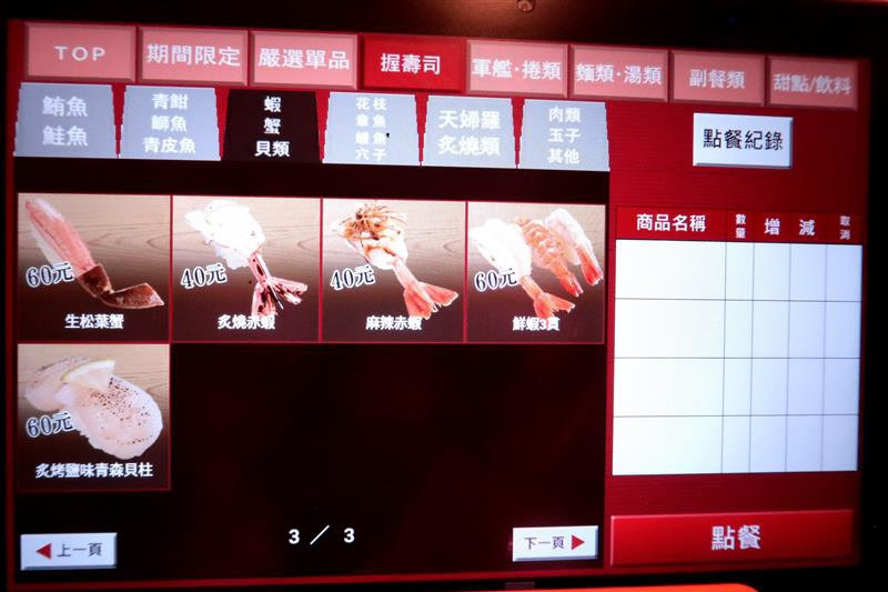 壽司郎 菜單 025.jpg