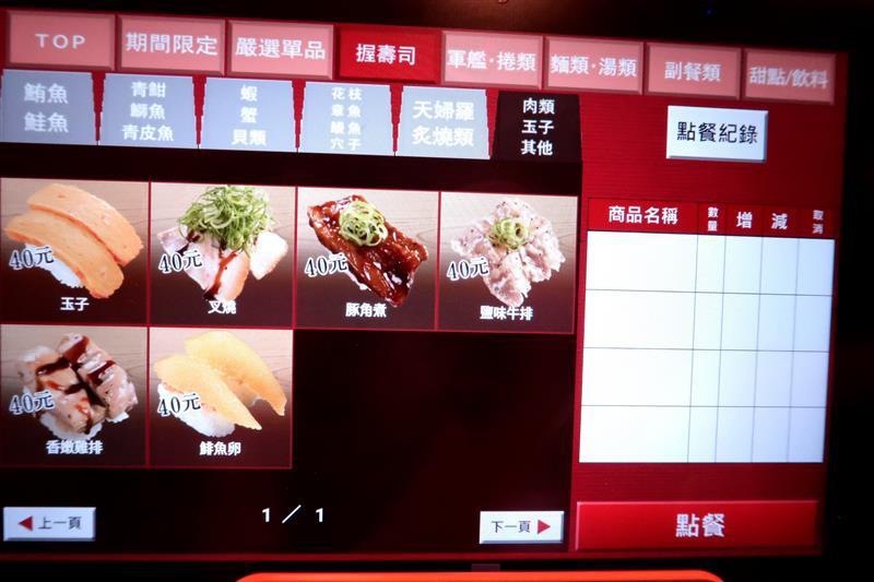 壽司郎 菜單 029.jpg