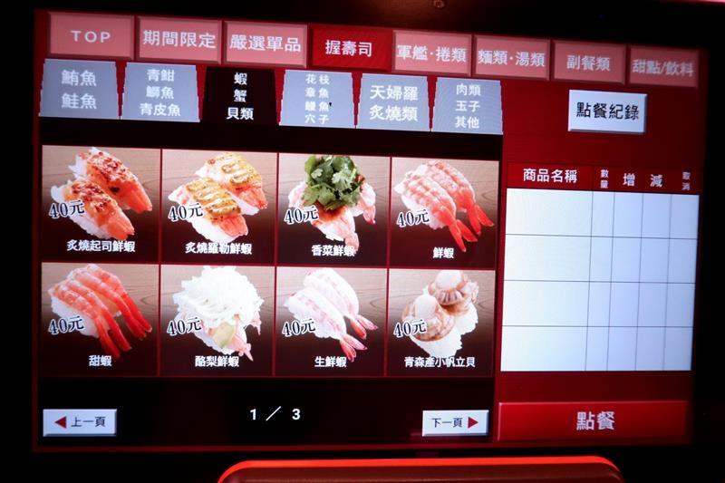 壽司郎 菜單 023.jpg