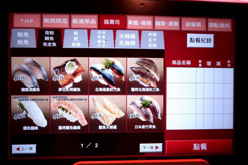 壽司郎 菜單 021.jpg