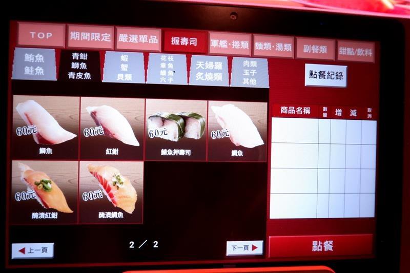 壽司郎 菜單 022.jpg