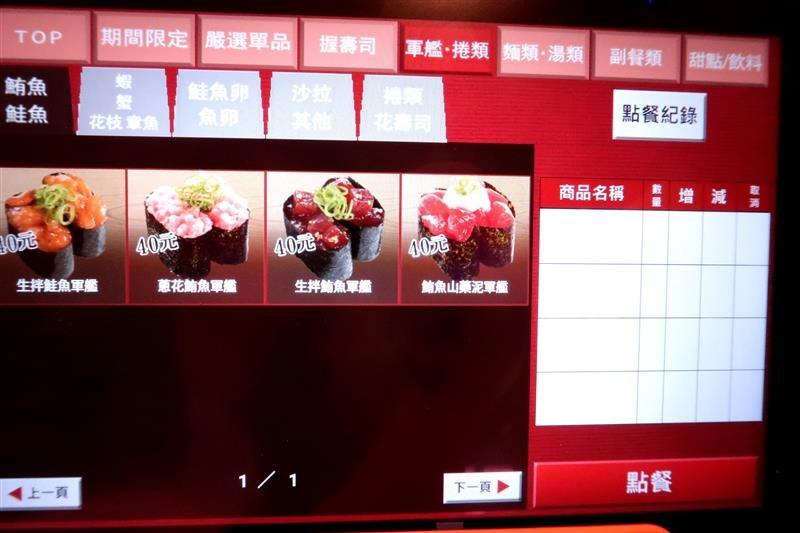 壽司郎 菜單 030.jpg