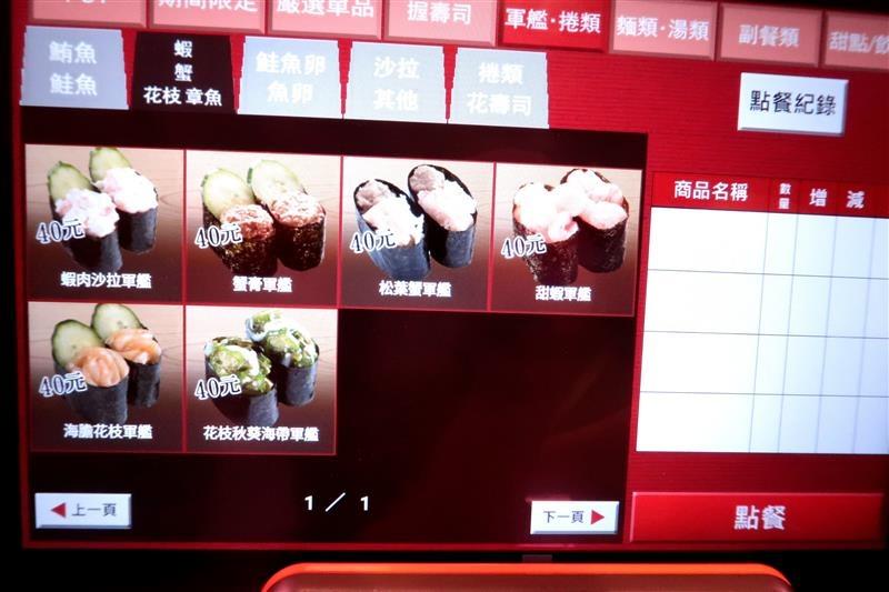 壽司郎 菜單 031.jpg