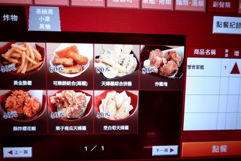 壽司郎 菜單 038.jpg