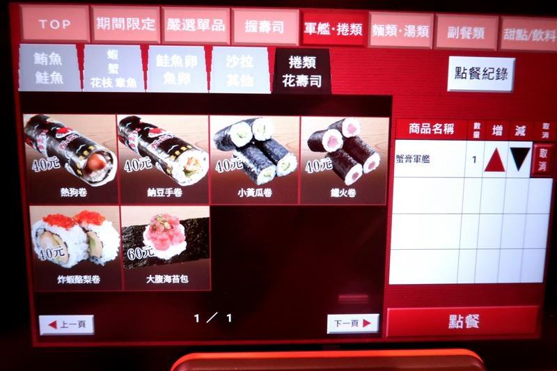 壽司郎 菜單 035.jpg