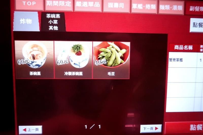 壽司郎 菜單 039.jpg
