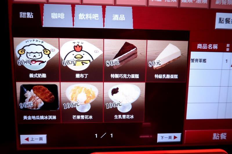 壽司郎 菜單 040.jpg