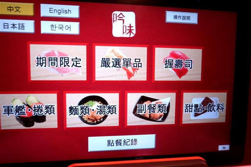 壽司郎 菜單 046.jpg