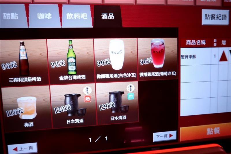 壽司郎 菜單 043.jpg