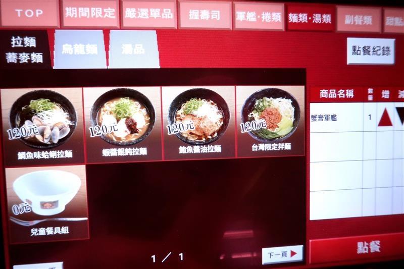 壽司郎 菜單 044.jpg