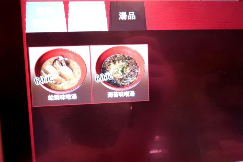 壽司郎 菜單 045.jpg