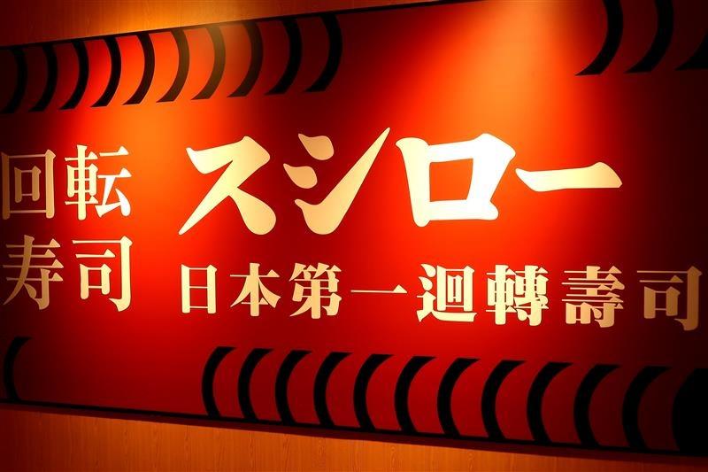 壽司郎 菜單 139.jpg