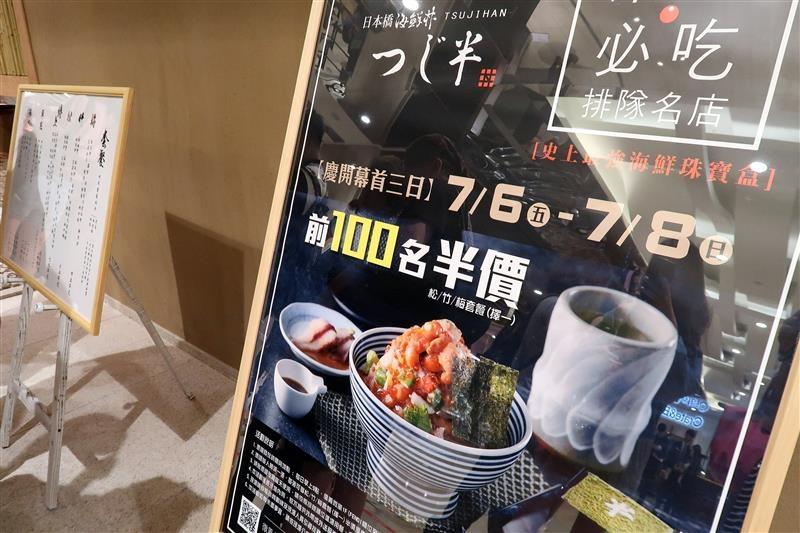 日本橋海鮮丼つじ半 004.jpg