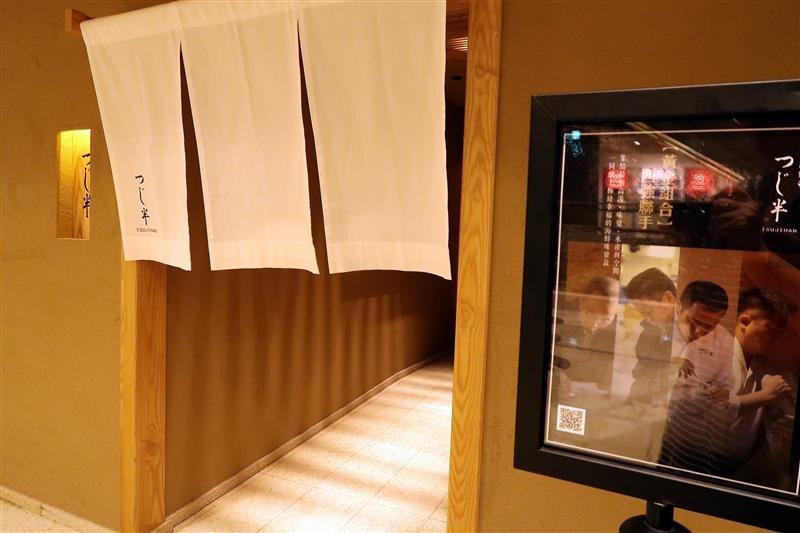 日本橋海鮮丼つじ半 005.jpg