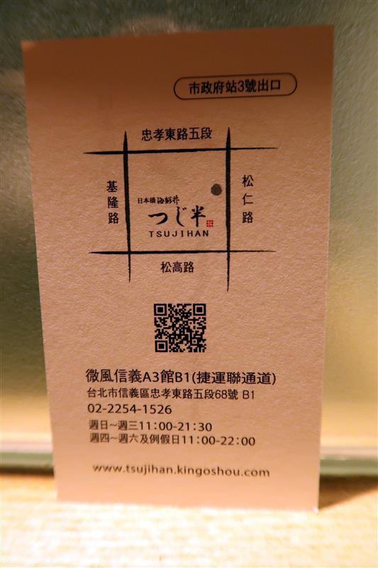 日本橋海鮮丼つじ半 051.jpg