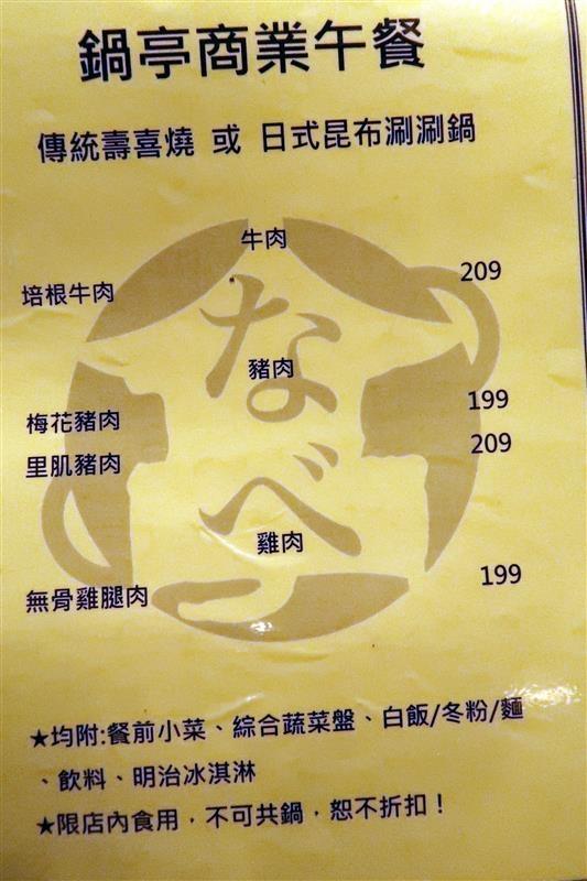 鍋亭 なべ亭 001.jpg