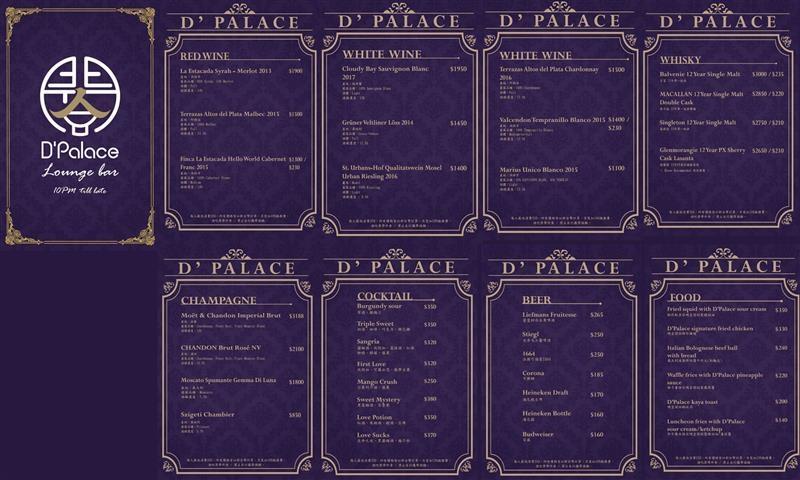 鴨皇閣 D'palace菜單_01.jpg