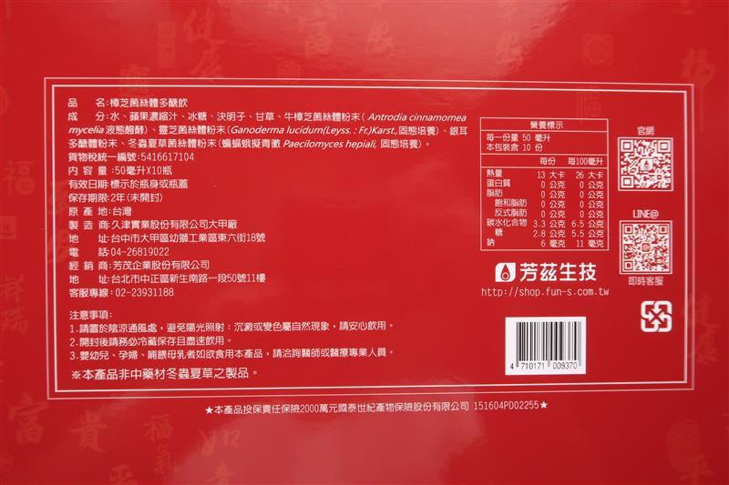芳茲樟芝菌絲體多醣飲 003.jpg