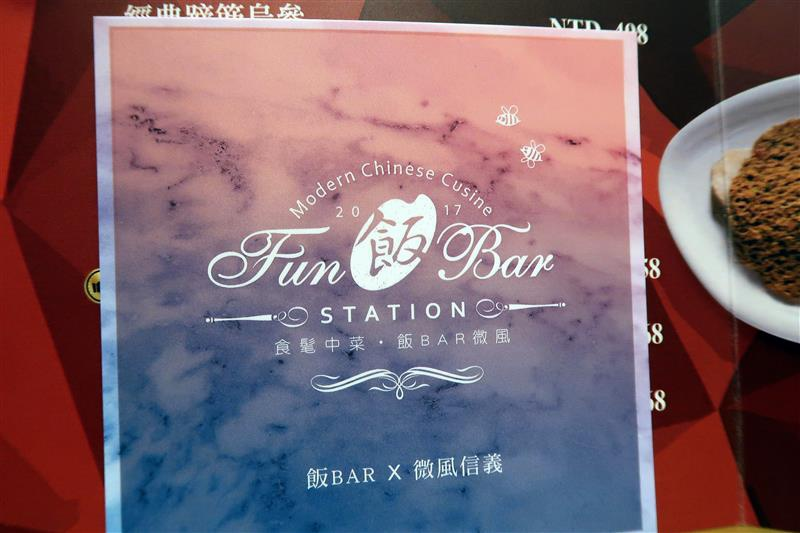 飯BAR station 008.jpg