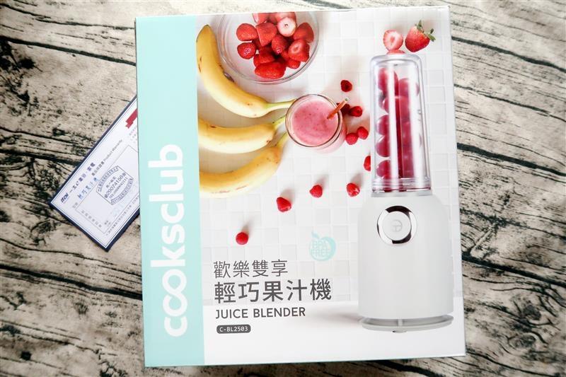 Cooksclub 歡樂雙享 輕巧果汁機002.jpg