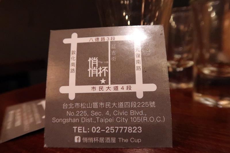 悄悄杯 居酒屋 084.jpg