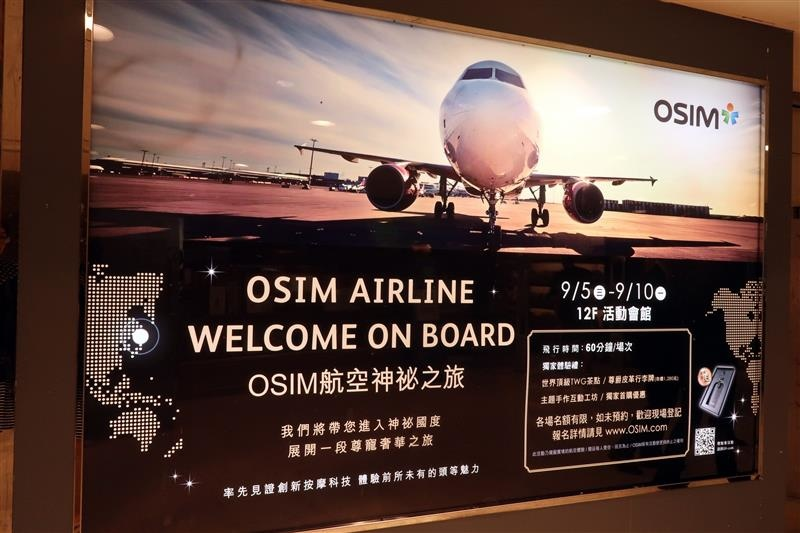 OSIM 4手天王按摩椅 001.jpg