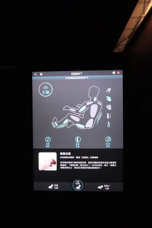 OSIM 4手天王按摩椅 036.jpg
