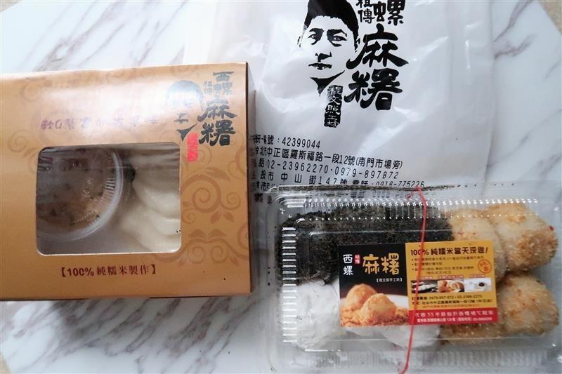 西螺麻糬 台北 044.jpg
