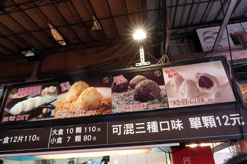 西螺麻糬 台北 042.jpg