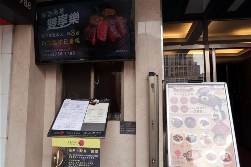 a point 艾朋牛排餐酒館 002.jpg