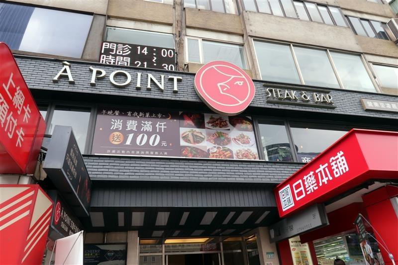 a point 艾朋牛排餐酒館 001.jpg