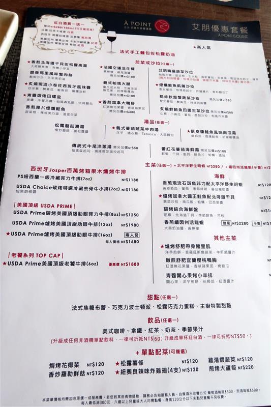 a point 艾朋牛排餐酒館 005.jpg