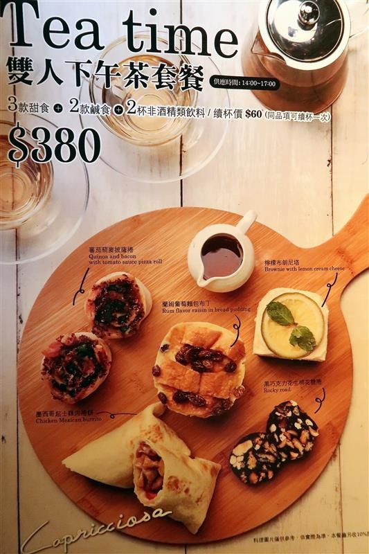 卡布里喬莎 下午茶 002.jpg