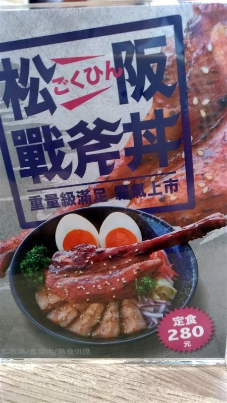 定食8 新店 004.jpg