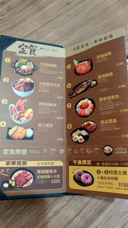 定食8 新店 001.jpg