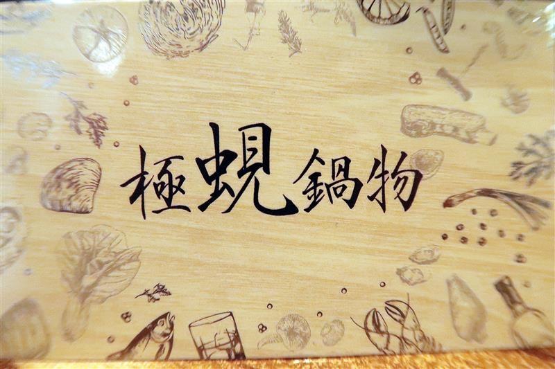 極蜆鍋物 061.jpg