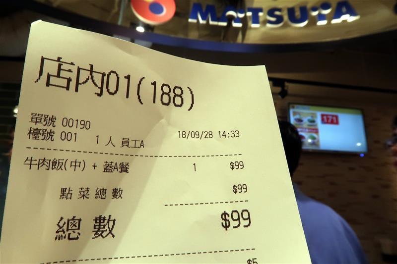松屋 台灣 020.jpg