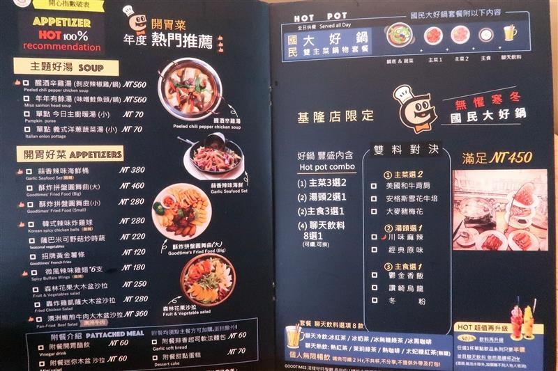 漾漾好時餐廳 南港011.jpg