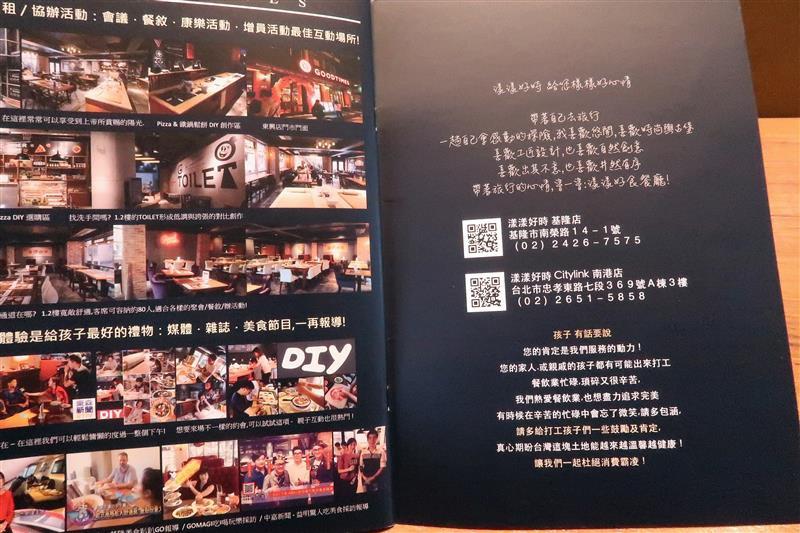 漾漾好時餐廳 南港012.jpg