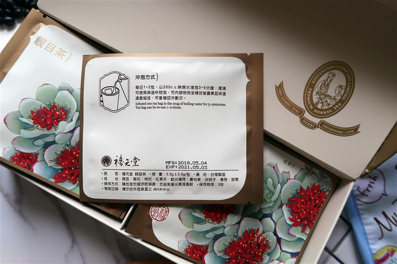 禧元堂 靚目養生茶 010.jpg